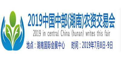 2019中国中部(湖南)农?#24335;?#26131;会