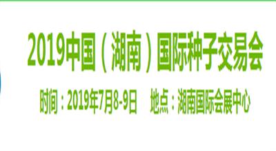 2019中国(湖南)国际种子交易会