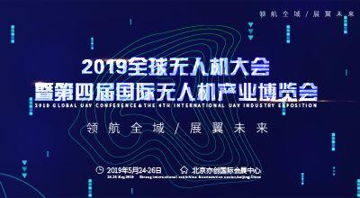 2019全球无人机大会暨第四届国际无人机产业博览会