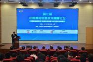第七届中国核电信息技术高峰论坛于4?#30053;?#33487;州顺利举办