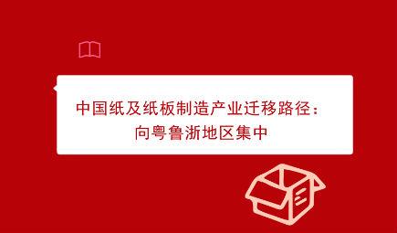2019年中国造纸行业市场现状及发展趋势分析 未来供给结构优化,将呈趋紧态势