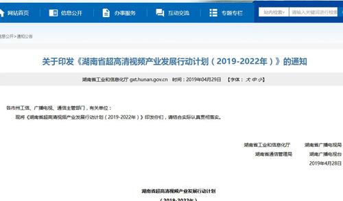 關于印發《湖南省超高清視頻產業發展行動計劃(2019-2022年)》的通知
