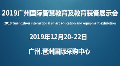 2019中國(廣州)國際智慧教育及教育裝備展示會