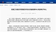 北理工与重庆市签署合作协议共建创新中心和微电子中心