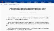 广东省市共同?#24179;?#20449;息技术应用创新数字经济发展大会召开