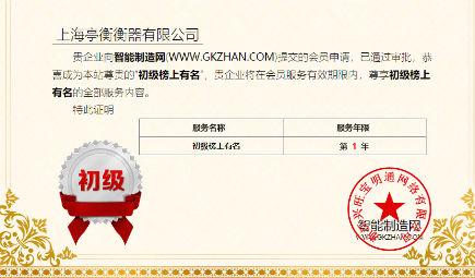上海亭衡入驻智能制造网初级榜上有名会员
