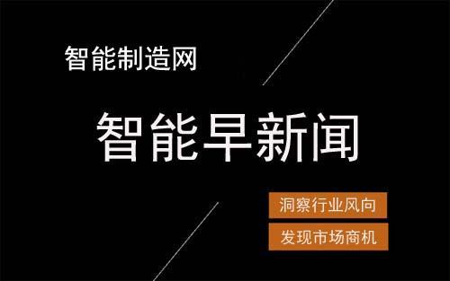 智能早新闻:优必选筹备上市、鸿海新董事长10日产生……