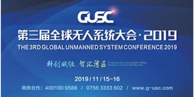 第三屆全球無人系統大會