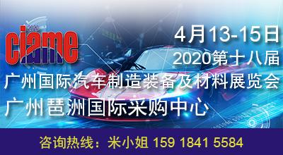 2020第十八屆廣州國際汽車制造裝備及材料展覽會