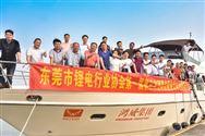 东莞市锂电行业协会第一届第三次理事会暨亚太电池展游艇沙龙在亚洲国际游艇城成功举办