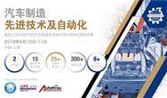 AuToPros汽车制造先进技术及自动化&汽车制造数字化转型同期决策者大会2019