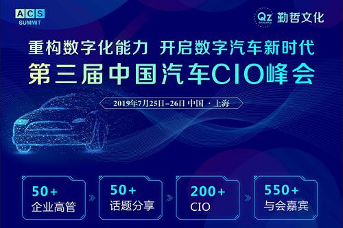 ACS 2019第三届中国汽车CIO峰会正式启动