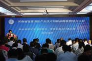 河南省智慧消防产业技术创新战略联盟成立!