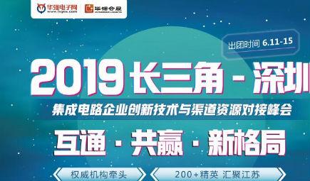 活動預告丨2019長三角-深圳集成電路企業創新技術與渠道資源對接峰會