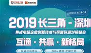 活动预告丨2019长三角-深圳集成电路企业创新技术与渠道资源对接峰会