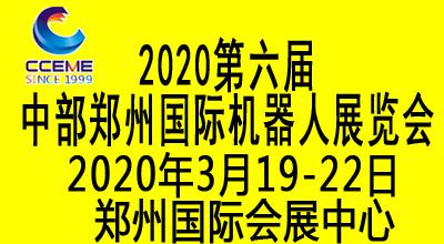 2020中部(鄭州)國際裝備制造業博覽會暨第6屆中國鄭州國際機器人展覽會