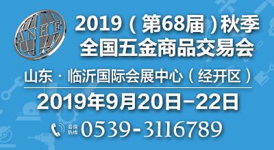 2019(第68屆)秋季全國五金商品交易會