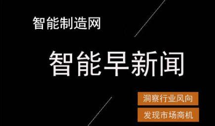 """智能早新闻:5G推动""""刷脸支付""""开启试点、全球首颗全面支持北斗三号基带芯片问世……"""