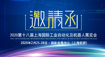 2020第十八屆上海國際工業自動化及工業機器人展