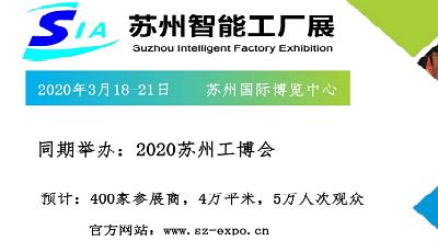 2020苏州智能工厂展