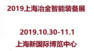 2019上海國際冶金工業智能裝備展覽會