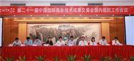 第二十一屆高交會國內組團工作會議在深召開