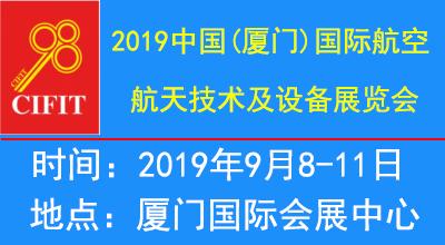 中国(厦门)国际航空航天技术及设备展览会