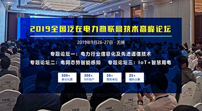 2019全国泛在电力物联网技术高峰论坛