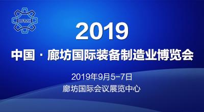 2019中國·廊坊國際裝備制造業博覽會