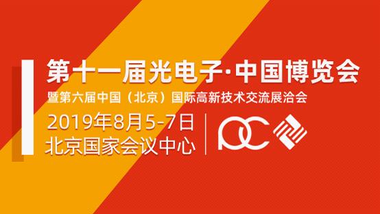 """""""光領制造 智創未來""""第十一屆光電子-中國博覽會震撼來襲"""