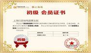 上海约瑟入驻智能制造网初级榜上有名会员