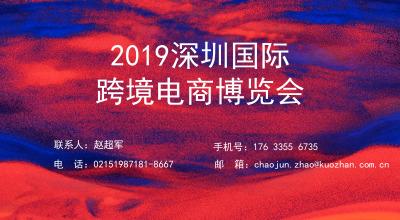 2019深圳國際跨境電商交易博覽會