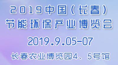 第四届2019中国(长?#28023;?#33410;能环保产业博览会