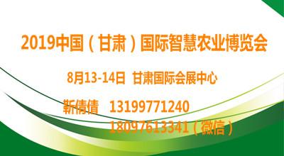 2019甘肅(蘭州)智慧農業展覽會