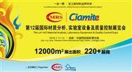 材料前沿技術搶先看 ciamite2019展前須知第一彈