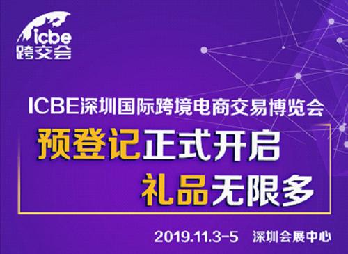 夏日推薦丨2019ICBE深圳跨境電商展,預登記正式開啟!