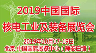 2019第十三屆中國國際核電工業及裝備展覽會