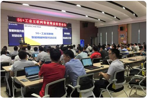 博创与中国电信携手助推注塑企业打造5G智能化工厂