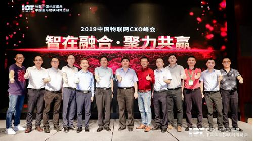 2019中國物聯網CXO峰會成功舉辦