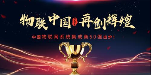 2019第一屆中國物聯網系統集成商50強名單出爐
