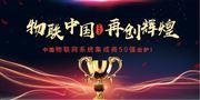 2019第一届中国物联网系统集成商50强名单出炉