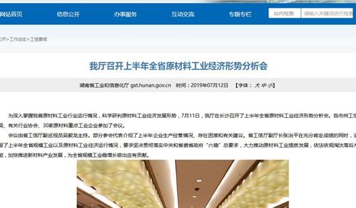 湖南省工信厅召开上半年全省原材料工业经济形?#21697;?#26512;会