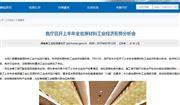 湖南省工信厅召开上半年全省原材料工业经济形势分析会