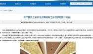 湖南省工信廳召開上半年全省原材料工業經濟形勢分析會
