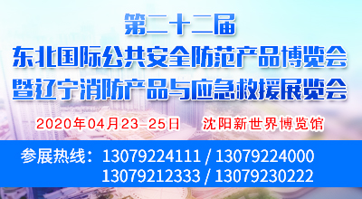 2020第二十二屆東北國際公共安全防范產品博覽會
