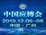 2019第四屆中國國際應用科技交易博覽會暨第四屆中國國際智能機器人產業展