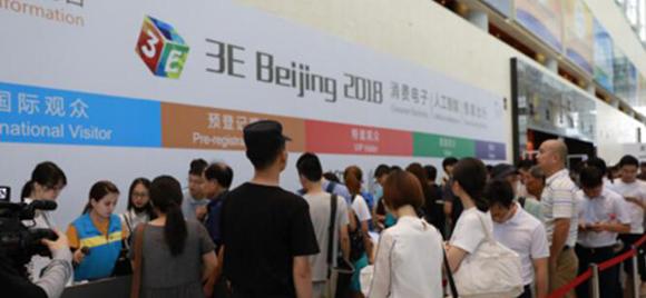 消費電子行業盛會!8月2日-4日3E 2019北京國際消費電子博覽會即將隆重舉行!