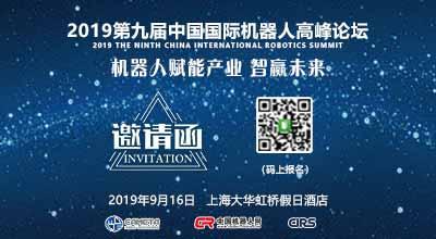 2019第九届中国国际平安彩票开奖直播网高峰论坛