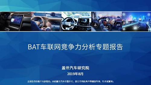盖世汽车研究院重磅发布《BAT车联网竞争力分析专题报告》(全文)
