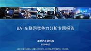 蓋世汽車研究院重磅發布《BAT車聯網競爭力分析專題報告》(全文)